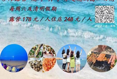 惠州黄金海岸沙滩露营烧烤 骑马 穿越虎洲岛 清泉古寺二日游