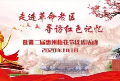 """2020年的第一天,""""走进革命老区,寻访红色记忆""""暨第二届惠州梅花节徒步活动开放报名!"""