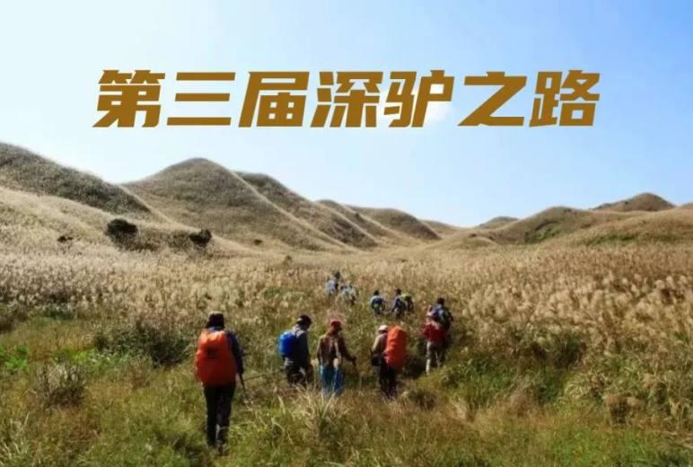 """第三届""""深圳驴友之路""""登山系列活动开始报名啦!!"""