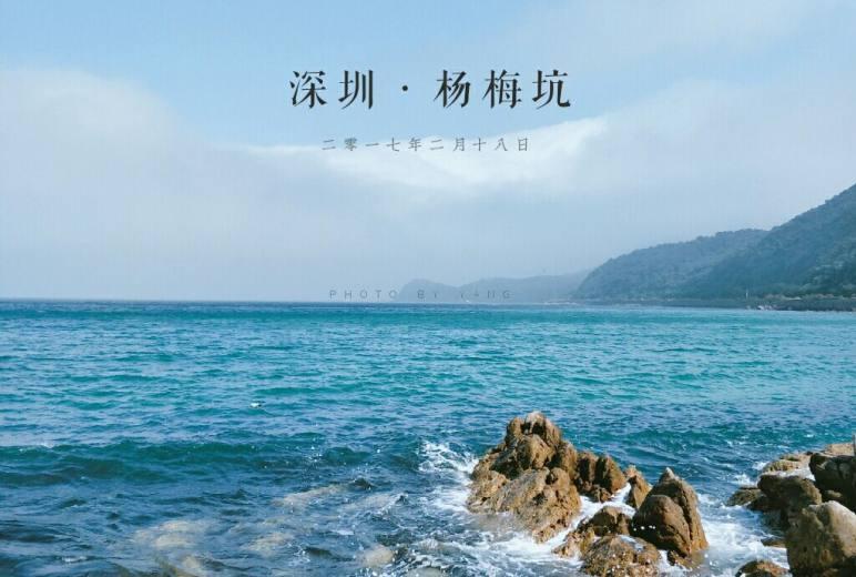 【大鹏1天】天天发团美人鱼拍摄地杨梅坑+鹿嘴山庄+大鹏古城+较场尾+金沙湾沙滩一日游
