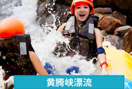 【清远】黄腾峡勇士漂流、泡银盏森林温泉、水晶弹野战、越野车休闲品质2日游