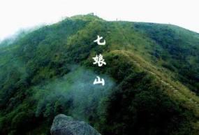 【七娘山】深圳第二高峰七娘山登高看海,游览地质公园博物馆一日游